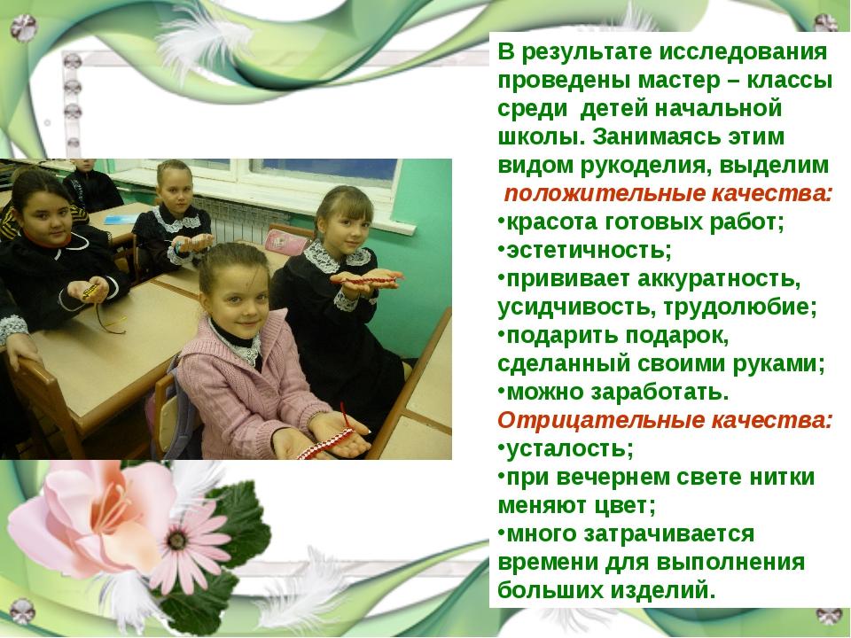 В результате исследования проведены мастер – классы среди детей начальной шко...