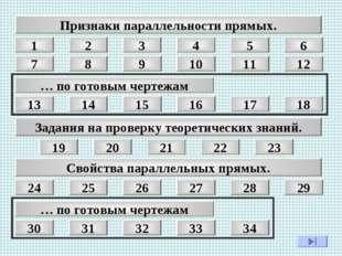8 9 10 11 12 14 15 16 17 18 20 21 22 23 24 26 1 2 3 4 5 6 13 19 25 7 Признаки