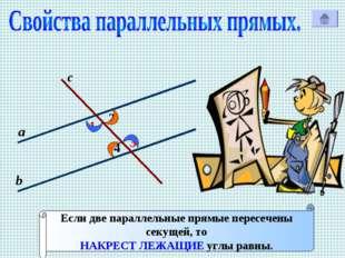 1 с Р 2 3 4 а b Если две параллельные прямые пересечены секущей, то НАКРЕСТ Л