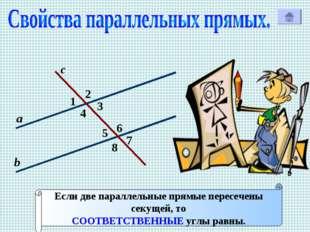2 1 4 с Р 7 3 8 6 5 а b Если две параллельные прямые пересечены секущей, то С