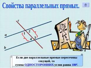 1 с Р 2 3 4 а b Если две параллельные прямые пересечены секущей, то сумма ОДН