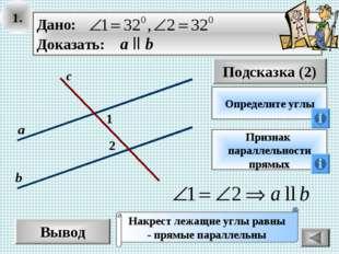 1. Вывод Подсказка (2) Определите углы Признак параллельности прямых Накрест