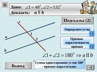 2. Вывод Подсказка (2) Определите углы Признак параллельности прямых Сумма од
