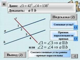4. Вывод (2) Подсказка (2) Смежные углы? Признак параллельности прямых Соотве