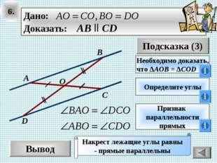 6. Вывод Подсказка (3) Необходимо доказать, что ΔАОВ = ΔCOD Накрест лежащие у