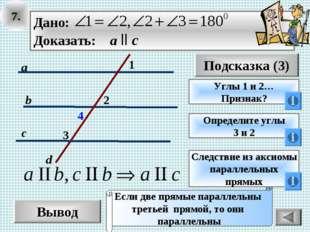 7. Вывод Подсказка (3) Углы 1 и 2… Признак? Если две прямые параллельны треть
