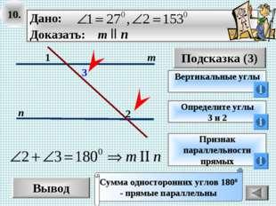 10. Вывод Подсказка (3) Вертикальные углы Сумма односторонних углов 1800 - пр