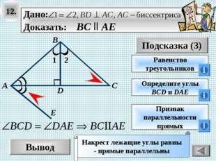 12. Вывод Подсказка (3) Равенство треугольников Накрест лежащие углы равны -