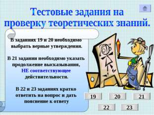 В заданиях 19 и 20 необходимо выбрать верные утверждения. В 21 задании необхо