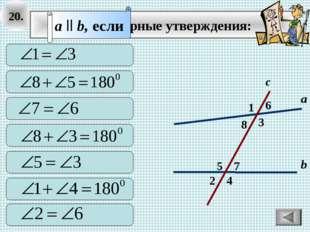 20. 2 1 4 с 7 3 8 6 5 а b Выберите верные утверждения: a ll b, если