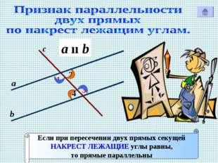 1 с Р 2 3 4 а b Если при пересечении двух прямых секущей НАКРЕСТ ЛЕЖАЩИЕ углы
