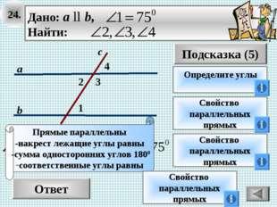 24. Ответ Подсказка (5) Определите углы Свойство параллельных прямых Прямые п