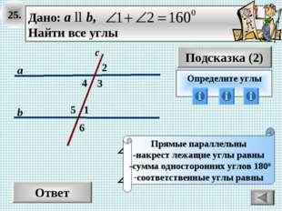 25. Ответ Подсказка (2) Определите углы Прямые параллельны -накрест лежащие у