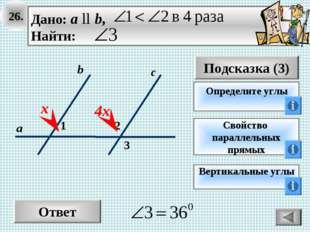 26. Ответ Подсказка (3) Определите углы 2 3 с а b 1 х Свойство параллельных п