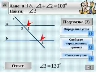 27. Ответ Подсказка (3) Определите углы 2 3 с а b 1 Свойство параллельных пря