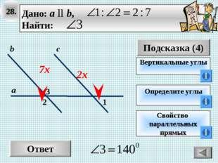 28. Ответ Подсказка (4) Определите углы 2 3 с а b 1 7х Свойство параллельных