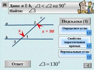 29. Ответ Подсказка (3) Определите углы 2 3 с а b 1 Свойство параллельных пря