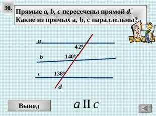 30. Вывод c d a b Прямые а, b, c пересечены прямой d. Какие из прямых a, b, c