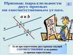 2 1 4 с Р 7 3 8 6 5 а b Если при пересечении двух прямых секущей СООТВЕТСТВЕН