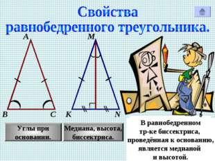 А М В К С N Углы при основании. Медиана, высота, биссектриса. В равнобедренно