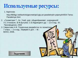 «Геометрия 7 - 9»: Учеб. для общеобразоват. учреждений/ Л.С.Атанасян, В.Ф.Бут