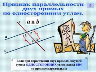 1 с Р 2 3 4 а b Если при пересечении двух прямых секущей сумма ОДНОСТОРОННИХ
