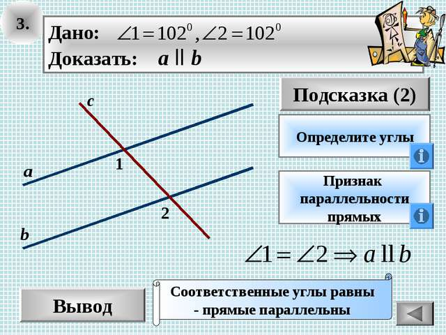 3. Вывод Подсказка (2) Определите углы Признак параллельности прямых Соответс...
