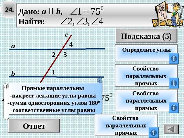 24. Ответ Подсказка (5) Определите углы Свойство параллельных прямых Прямые п...