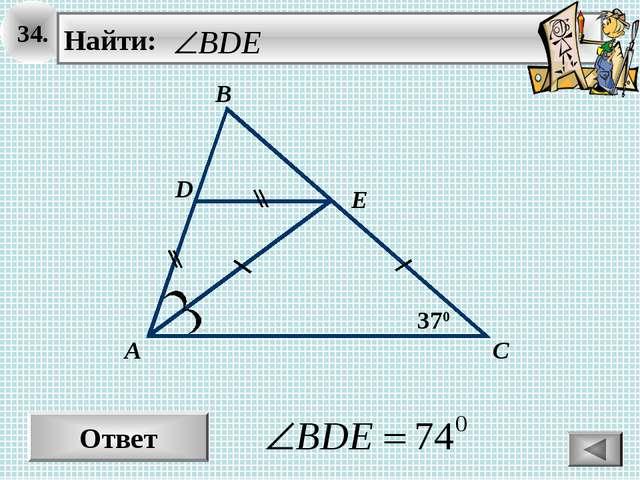 34. С А В 370 Ответ D E