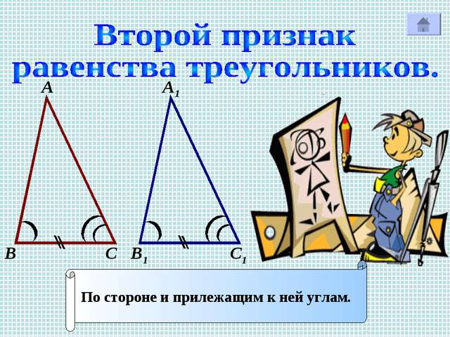 А А1 В В1 С С1 По стороне и прилежащим к ней углам.