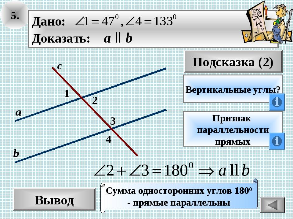 5. Вывод Подсказка (2) Вертикальные углы? Признак параллельности прямых Сумма...