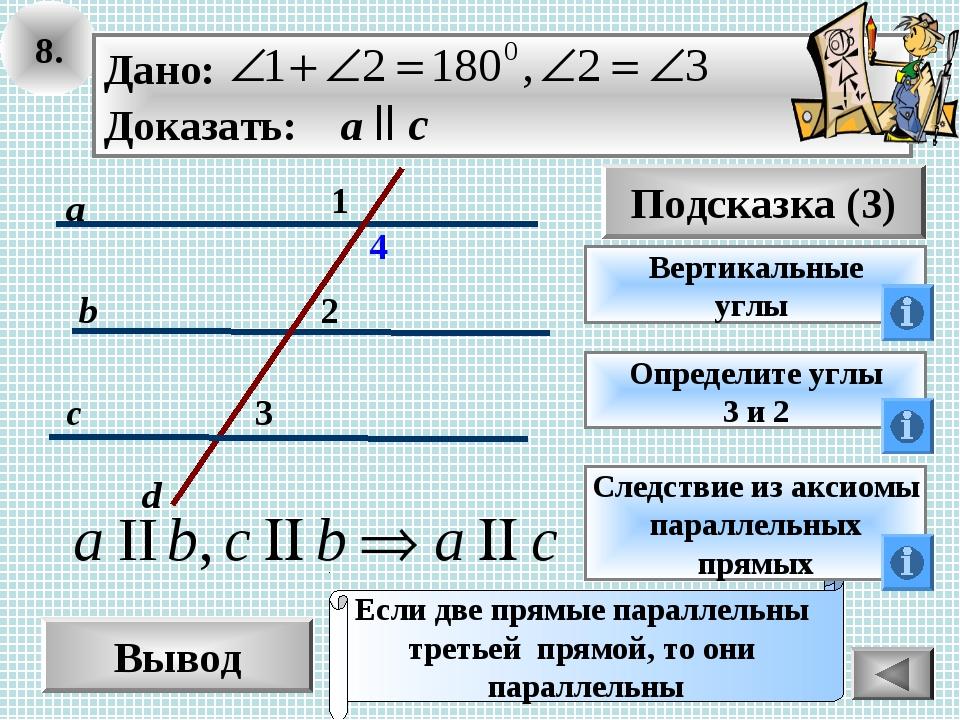 8. Вывод Подсказка (3) Вертикальные углы Если две прямые параллельны третьей...