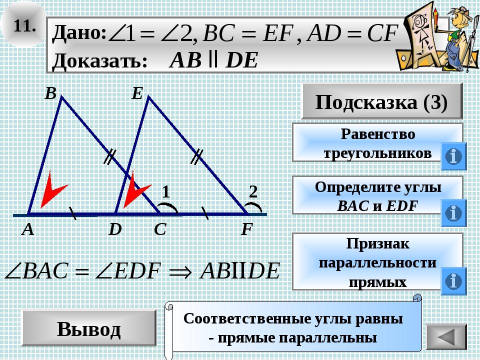 11. Вывод Подсказка (3) Равенство треугольников Соответственные углы равны -...