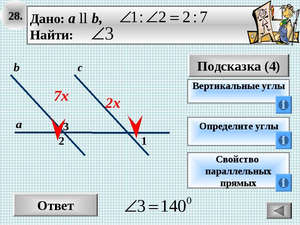 28. Ответ Подсказка (4) Определите углы 2 3 с а b 1 7х Свойство параллельных...