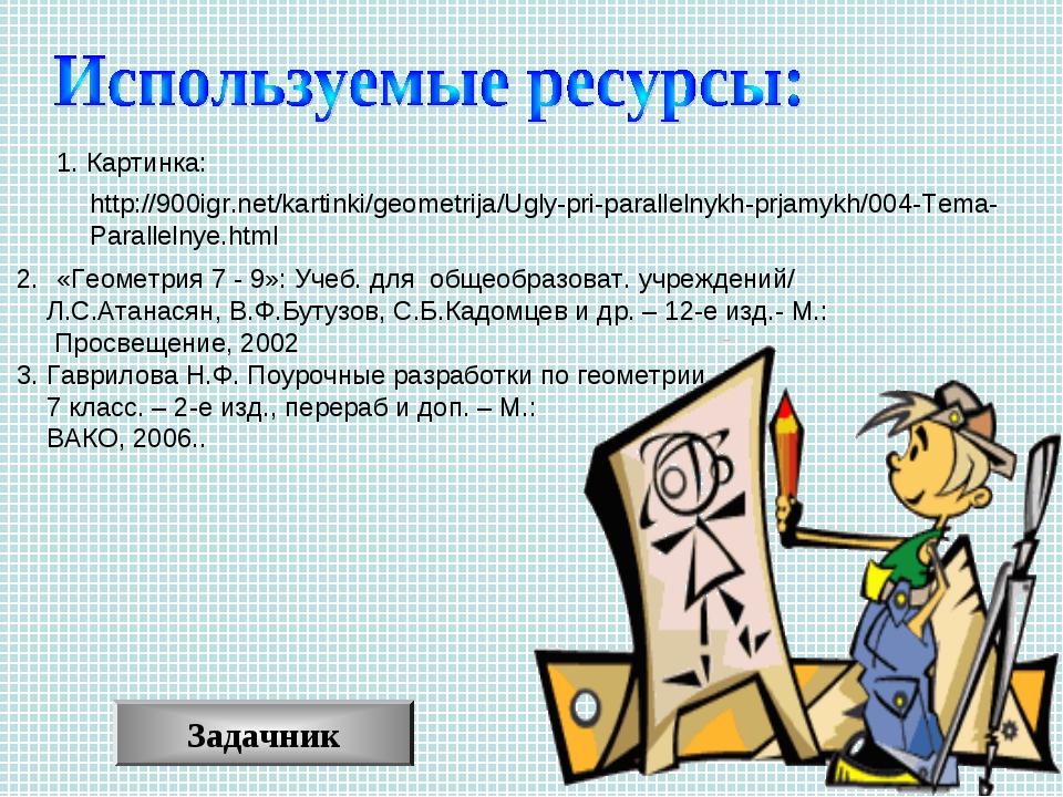 «Геометрия 7 - 9»: Учеб. для общеобразоват. учреждений/ Л.С.Атанасян, В.Ф.Бут...