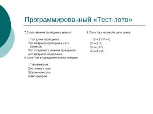 Программированный «Тест-лото» 7.Сопротивление проводника зависит: 1)от длины