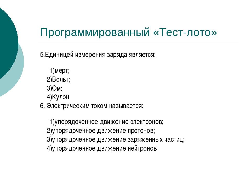 Программированный «Тест-лото» 5.Единицей измерения заряда является: 1)мерт; 2...