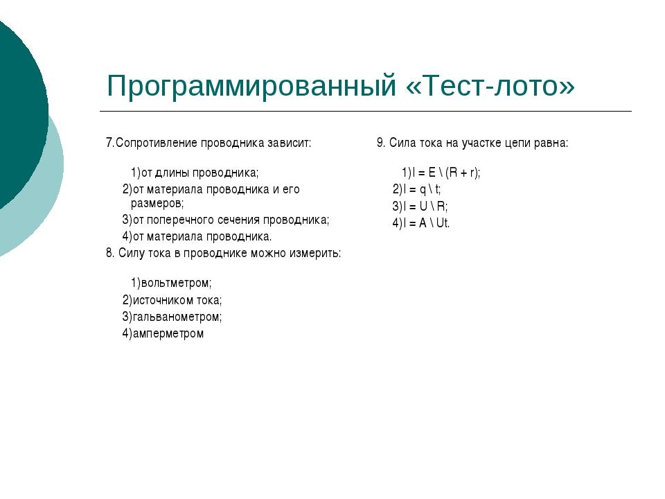 Программированный «Тест-лото» 7.Сопротивление проводника зависит: 1)от длины...