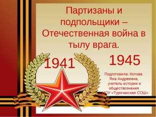 1941 1945 Партизаны и подпольщики – Отечественная война в тылу врага. Подгото