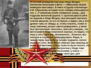 13-летний разведчик-партизан Федя Мощев. Авторская аннотация к фото — «Мальчи