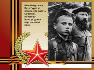Юный партизан Петр Гурко из отряда «За власть Советов». Псковско-Новгородская