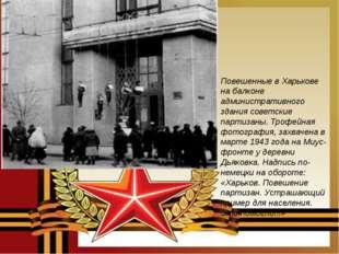 Повешенные в Харькове на балконе административного здания советские партизаны