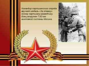 Командир партизанского отряда вручает медаль «За отвагу» юному партизану-разв