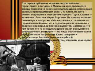 Это первая публичная казнь на оккупированных территориях, в тот день в Минске
