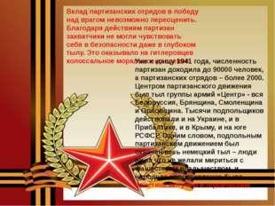 Вклад партизанских отрядов в победу над врагом невозможно переоценить. Благод