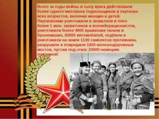 Всего за годы войны в тылу врага действовали более одного миллиона подпольщик
