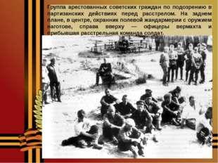 Группа арестованных советских граждан по подозрению в партизанских действиях