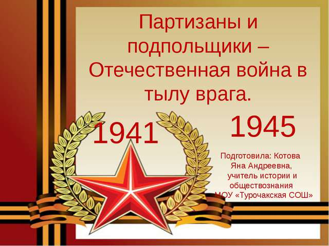 1941 1945 Партизаны и подпольщики – Отечественная война в тылу врага. Подгото...
