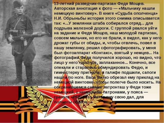 13-летний разведчик-партизан Федя Мощев. Авторская аннотация к фото — «Мальчи...