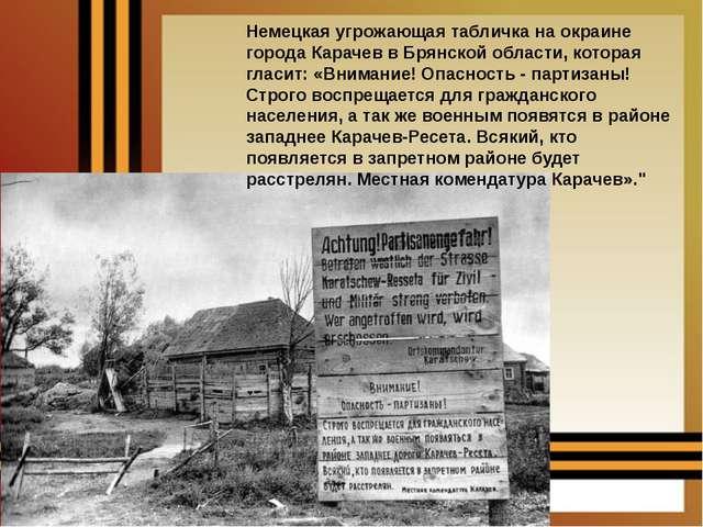 Немецкая угрожающая табличка на окраине города Карачев в Брянской области, ко...